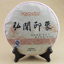 Hong Wen Pu er Tea Ripe Cake Products Impression Benchmark Premium S460