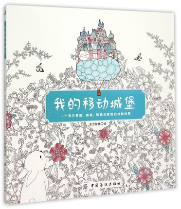 My Moving Castle Colouring Books For Adult Children Relieve Stress Graffiti Painting Drawing art coloring books<br><br>Aliexpress