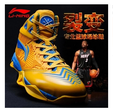 2015 new authentic sports shoes professional basketball shoes Wade Road fission wear li-ning shoes venue(China (Mainland))