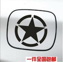 Spécial étoiles mur autocollant de voiture WRANGLER brothers autocollant de voiture guerre mondiale II du réservoir de hotte autocollants