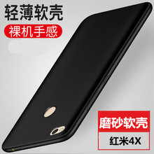 Buy Xiaomi Redmi 4X Case Soft TPU Slim Silicone Frosted Protective back cover cases xiaomi redmi 4x full cover phone shell for $1.39 in AliExpress store