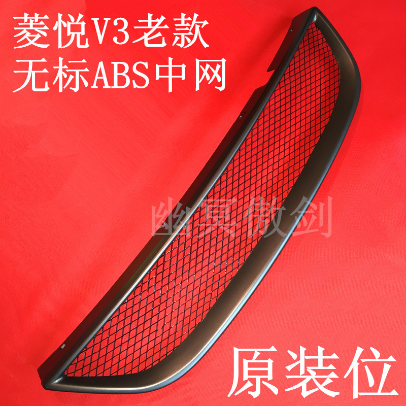 Southeast V3 Ling Yue paragraph 08-14 ABS Sport no new standard in the network standard scale-free boutique in the old section o(China (Mainland))