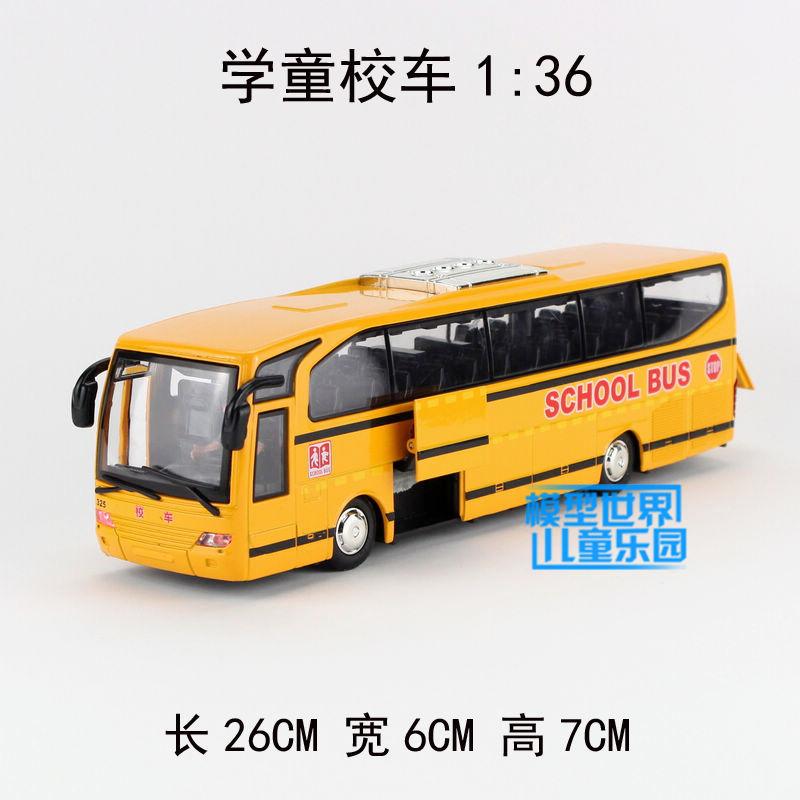 Alloy car model toy school bus the door acoustooptical(China (Mainland))