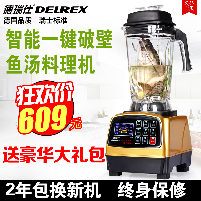 Dys household multifunctional wall breaking machine automatic cooking machine mixer heating baby food supplement machine life(China (Mainland))