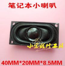 A3 models Universal Laptop trumpet speaker 40 * 20 * 8.5mm8 Europe 1 watt