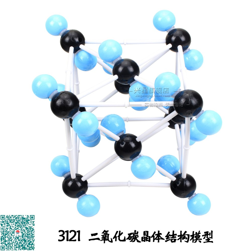 carbon dioxide crystal structure model CO2 3121 Chemistry molecular model free shipping(China (Mainland))