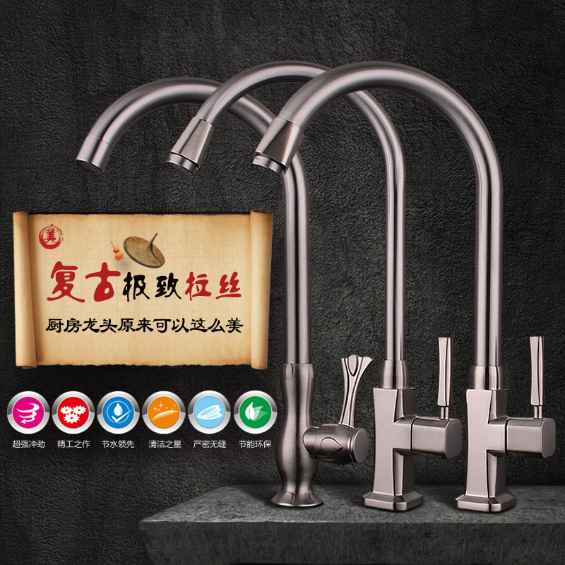 High Standard Single Cold Faucet Kitchen Vegetable Washing Basin Sink Drawing of Stainless Steel Pots Copper Spool Rotary Faucet(China (Mainland))