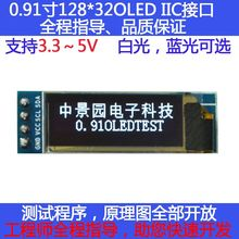 """Free shipping 0.91 inch 12832 white and blue color 128X32 OLED LCD LED Display Module 0.91"""" IIC Communicate(China (Mainland))"""