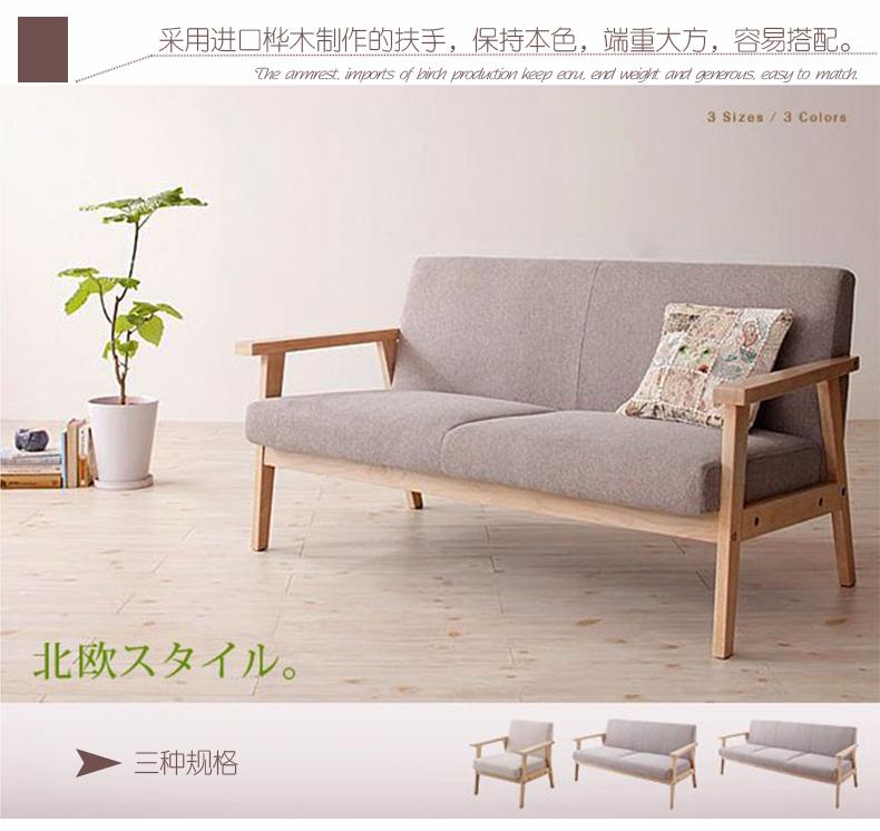 simple detachable small sofa, small single solid wood sofa combination,furniture