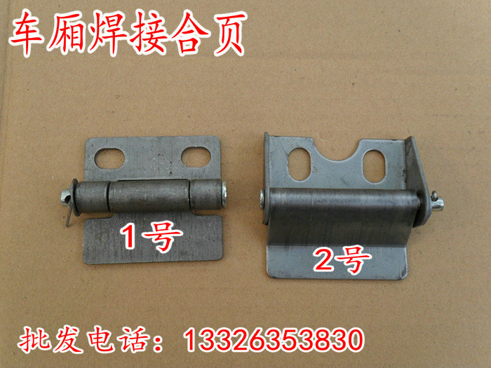 Electric tricycle parts, tricycle door hinges, welded hinges, hinge tricycle car(China (Mainland))