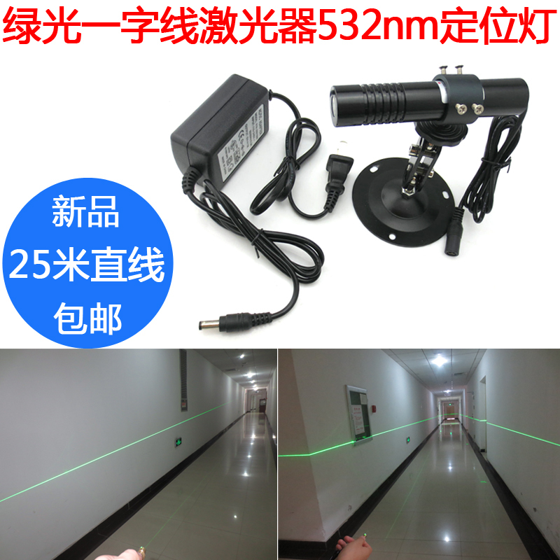 FU532L80-BD22 532nm 80mW green line laser module DPSS, housing 22*110mm(China (Mainland))