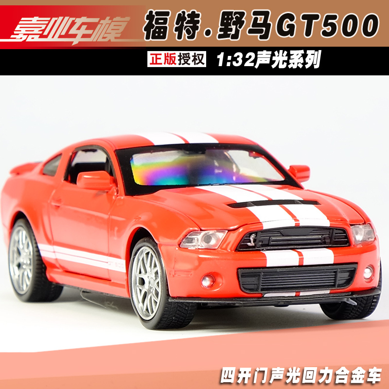 Gift for baby 1pc 15cm delicate Ford mustang car acousto-optic alloy model decoration boy children toy(China (Mainland))