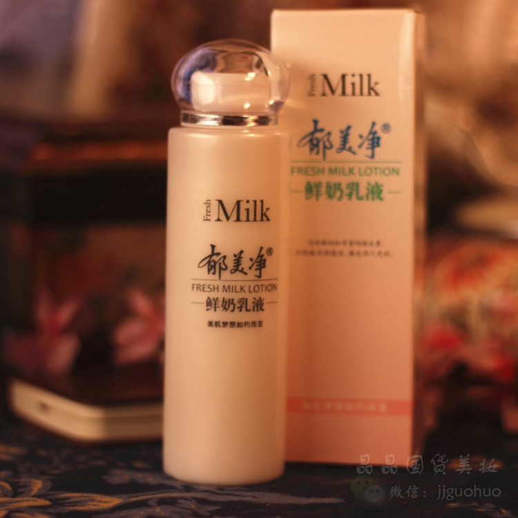 Domestic skin care products genuine Yu Meijing milk emulsion 108G refreshing moisturizing and not greasy