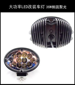 36W oval Ultra-bright LED spotlight off-road vehicle roof light,auxiliary fog lamp,outdoor lamp free shipping