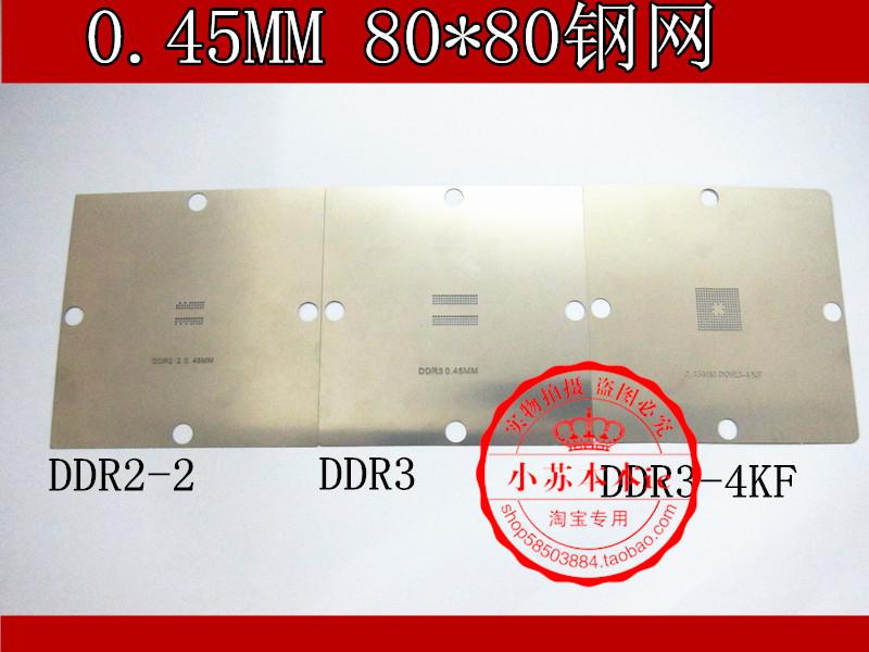 Kf DDR2-2 DDR3 DDR3-4 0.45 MM 80 * 80 steel mesh(China (Mainland))