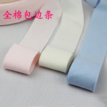 10m/lot 3cm cotton color herringbone/ twill cotton tape/Cotton webbing/Bias binding tape  baby clothes accessories382 (China (Mainland))
