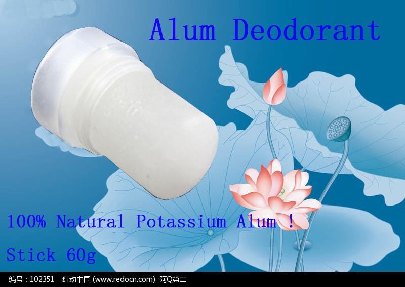 Padi perfumes anti-sweat unisex alum stick antiperspirant body odor deodorant roller for armpits crystal from underarm sweat(China (Mainland))