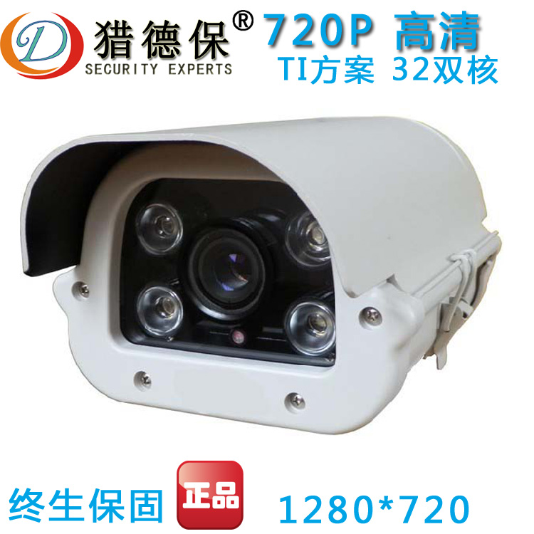 720P Webcam array of light monitoring security cameras Megapixel Waterproof IP66 dust cover type(China (Mainland))