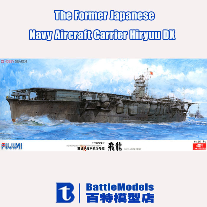 FUJIMEI MODEL 1/350 SCALE military models #60016 The Former Japanese Navy Aircraft Carrier Hiryuu DX plastic model kit(China (Mainland))