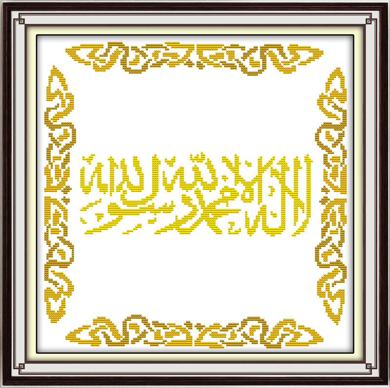Islamic language cross stitch kit 14ct 11ct print canvas stitching embroidery DIY handmade needlework(China (Mainland))