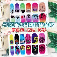 1Style(12pc) Snakeskin Asymptotic Color Sexy Recycle Bling Water Decals Transfer Stickers Nails Art Fingernails Decoration