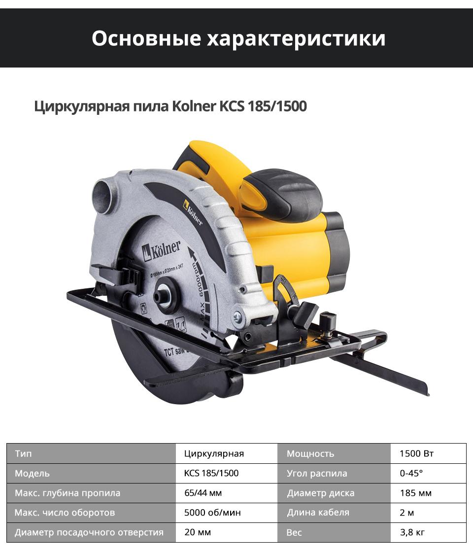 -KOLNER-185-1500-Russian_05