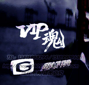 Car stickers japanese style jp car stickers small vip juntion reflective car sticker(China (Mainland))