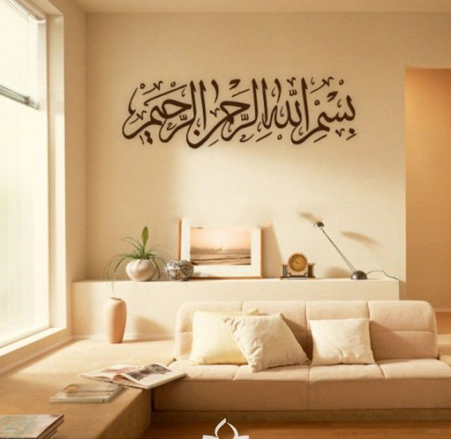 muslim and islamic quote design home sticker removable wall decor decal art vinyl islamic word - Islamic Home Decoration