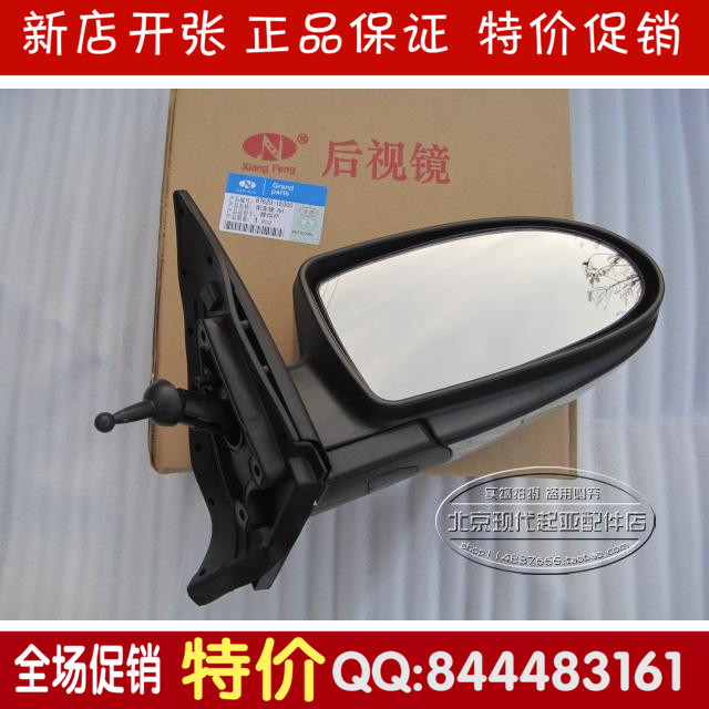 Beijing Hyundai Accent 2006 model side mirror / rearview mirror lens assembly manual electric(China (Mainland))