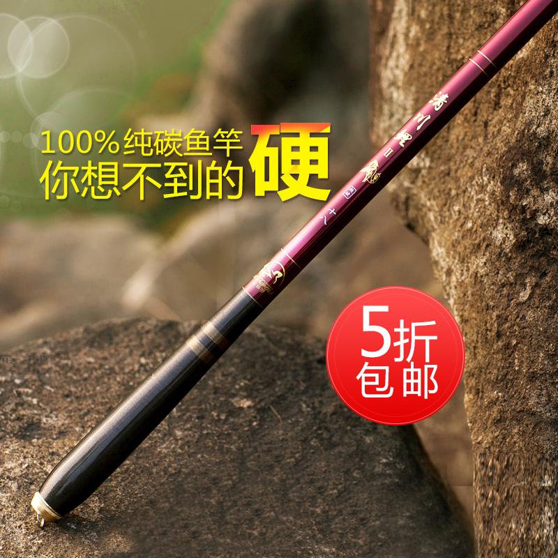 Paul fishing tackle supplies fishing rod carbon ultra-light ultra hard handsomeness 5.4 4.5 ultrafine streams pole(China (Mainland))