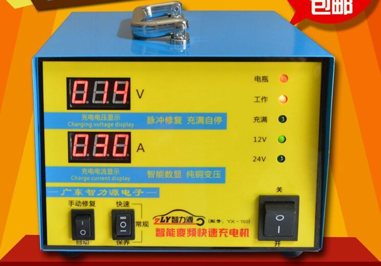 12v car battery charger 24v big truck battery charge machine pulse repair(China (Mainland))