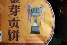 2011 357g Memento Gold Award Puer Tea Premium Golden Bud Ripe Pu Er Menghai Green Health
