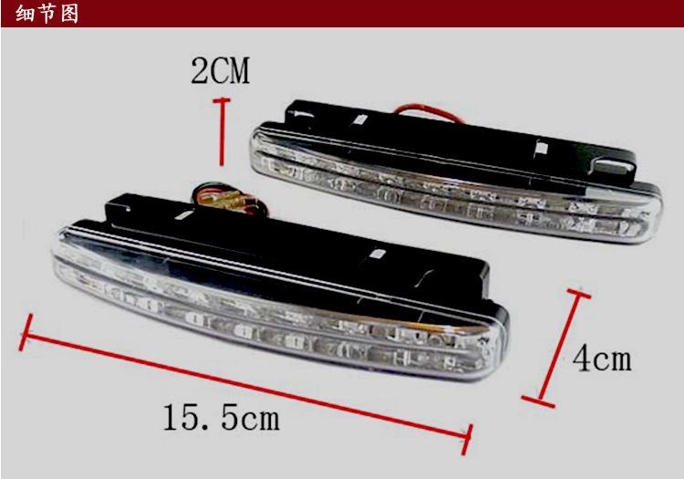 8 LED Universal Car LED Daytime Running LED Ligts Front Lights DRL Daytime Running Head Lamp Super White(China (Mainland))
