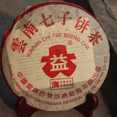2015 Promotions Made in1965 puer tea Free shipping 357g Wholesale Seven son puer tea Ancient tree
