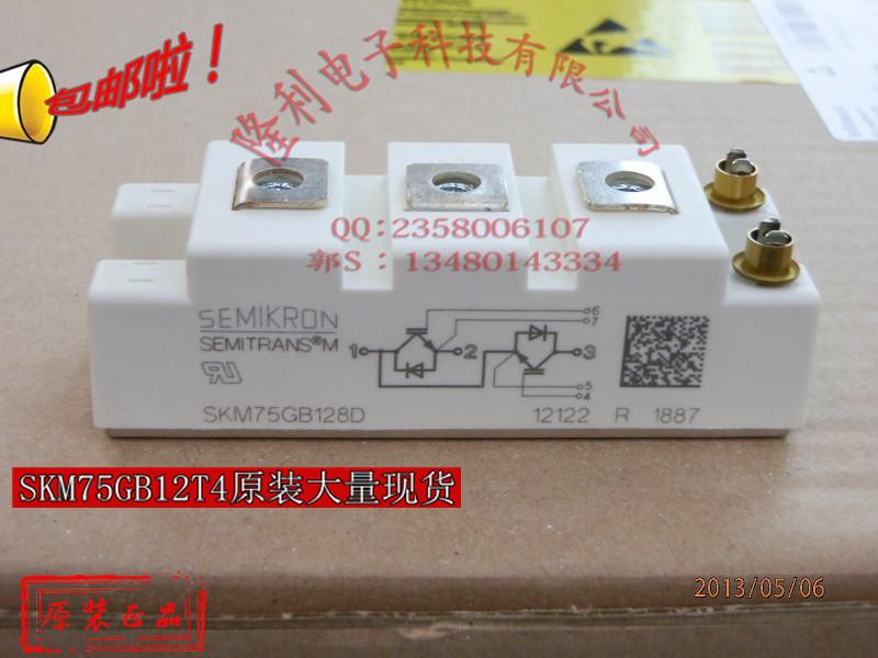 Фотография Authentic SKM75GB12T4/SKM75GB128DE brand new original/Germany./the value-added invoices