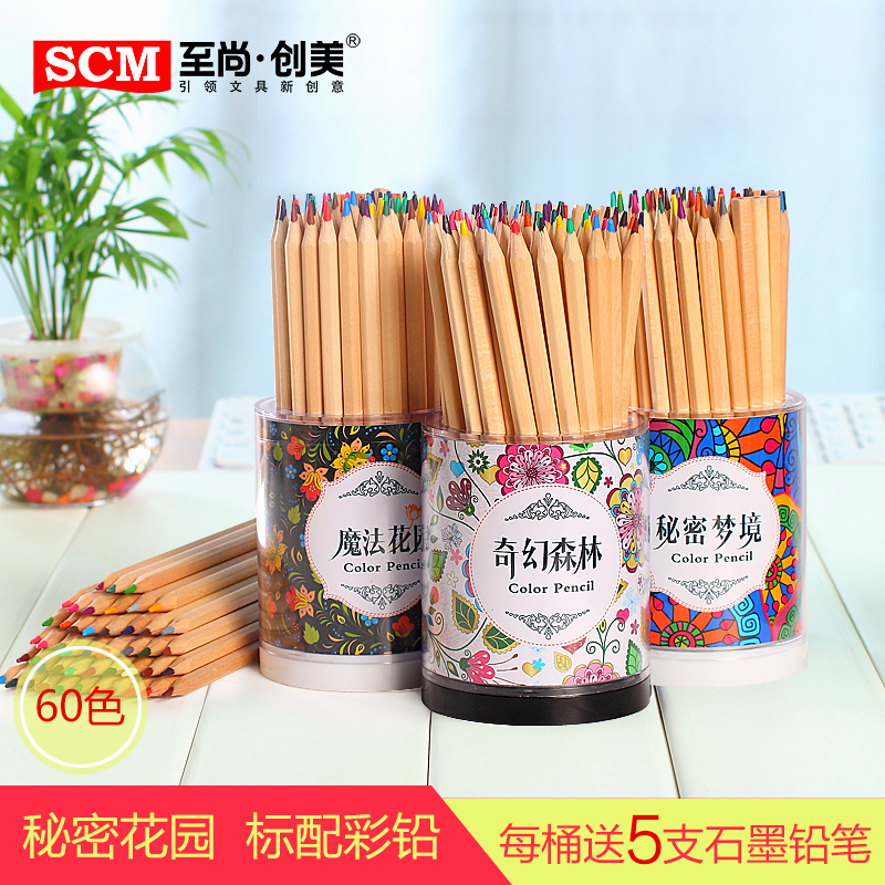 Free shipping 60pcs/lot Bringing 60 professional colored pencil colored pencil stationery wholesale