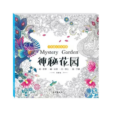 Mystery Garden Coloring Book Drawing Painting Books