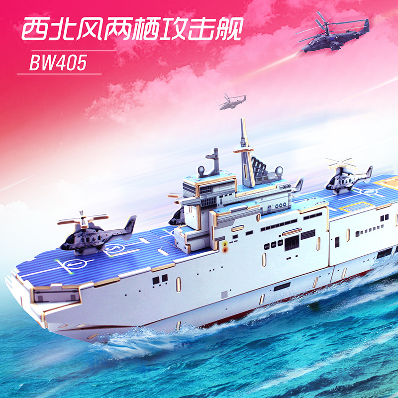 of the 3D three-dimensional jigsaw puzzle puzzle board game model of the northwest wind amphibious attack key BW405(China (Mainland))