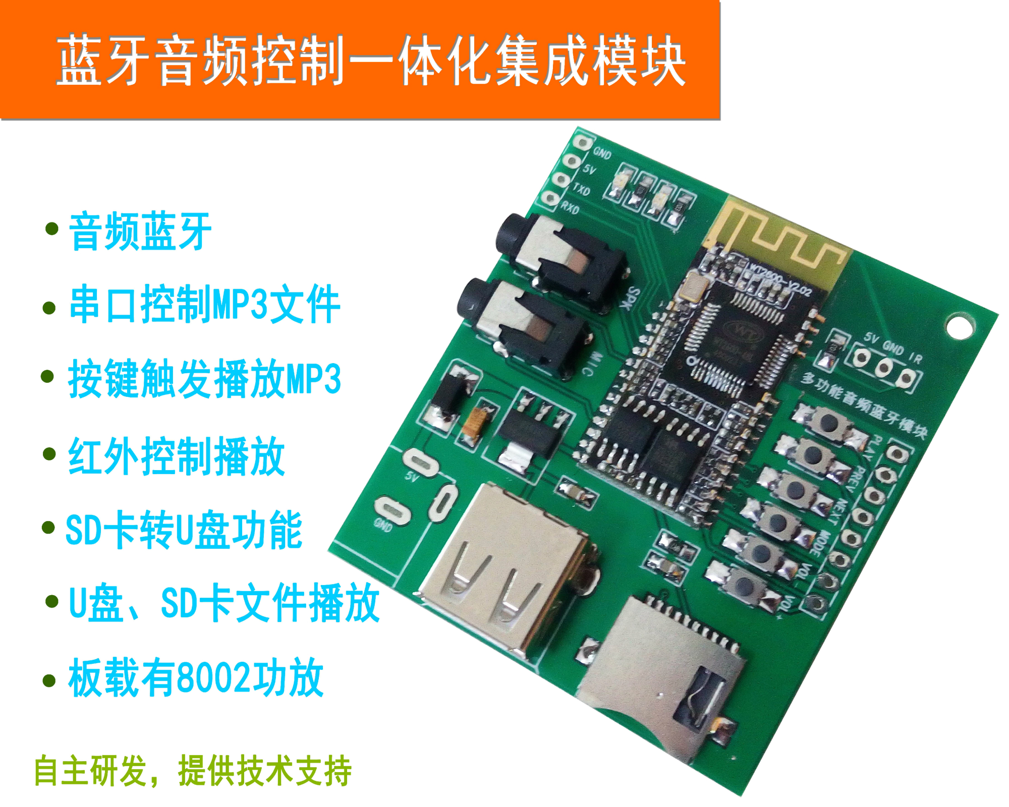 Audio Bluetooth receiving module U disk / SD card play MP3 infrared control play serial port command control(China (Mainland))