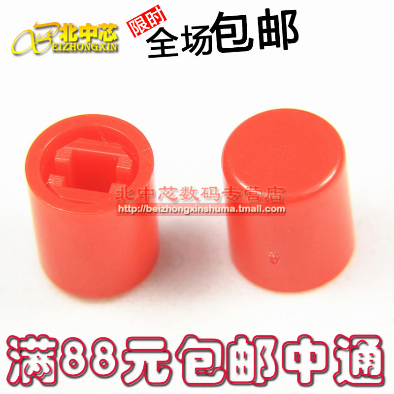 Free shipping 20pcs / lot touch switch button cap cap A11 applicable PS-22F03 10MM red button switch high 20star / 1pcs(China (Mainland))