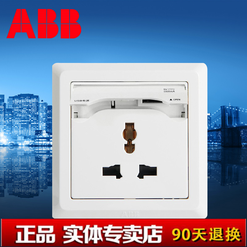 2pcs/lot ABB switch socket panel USB socket USB charger socket multi-outlet panel Germany Yat AE293<br><br>Aliexpress