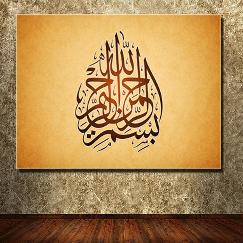 Arabe peinture l 39 huile achetez des lots petit prix for Decoration murale islamique