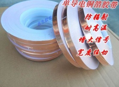Free Shipping The wholesale price 25MM X 30M Single Conductive COPPER FOIL TAPE Strip(China (Mainland))