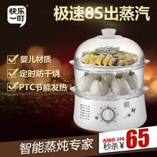 Small household electrical appliances and kitchen mini electric steamer eggboilers double steamed corn is Steamed buns time(China (Mainland))