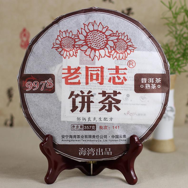 Freeshipping New Arrival 2014YR Haiwan Old Comrade Pu er cooked tea 9978 141 seven cake ripe