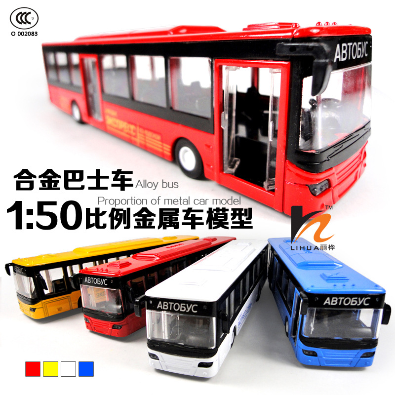 Free Shipping Toy bus toy cars model car toy sound and light alloy car models(China (Mainland))