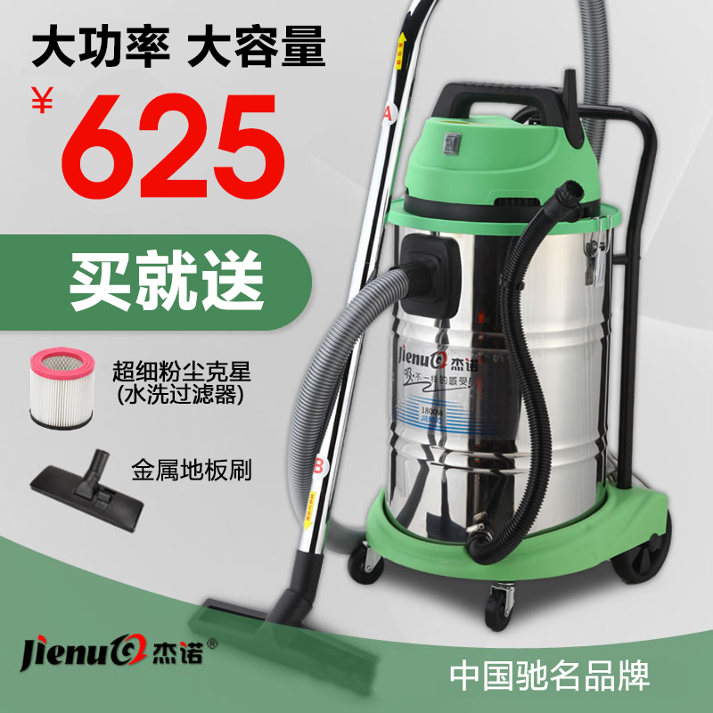 Jarrow 60 wet and dry vacuum cleaner upright vacuum cleaner Jie Ba large commercial industrial vacuum cleaner washing Hotel(China (Mainland))
