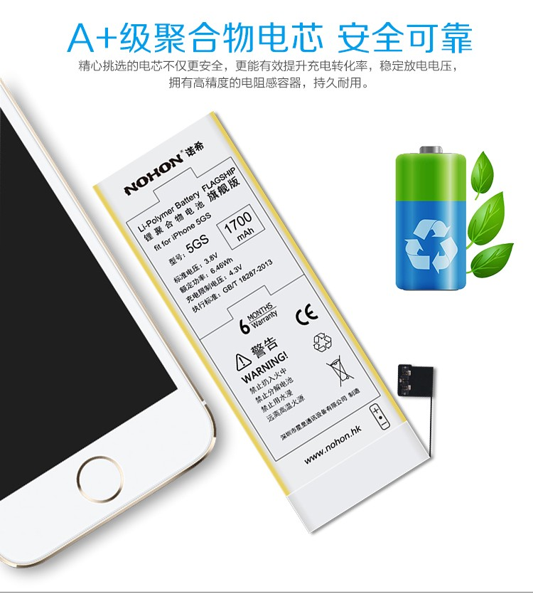 1700mAh High Capacity Original Chip NOHON Li-ion Polymer Flagship Version Battery For Apple iPhone 5S 5C With Tools qin