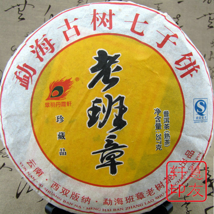 Pu er tea trees seven cake old class chapter trees cooked tea 357 '(China (Mainland))