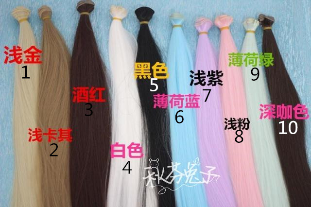 Free Shipping,5pcs/lot supper long bjd wigs 50cm bjd sd high temperature wire doll hair<br><br>Aliexpress
